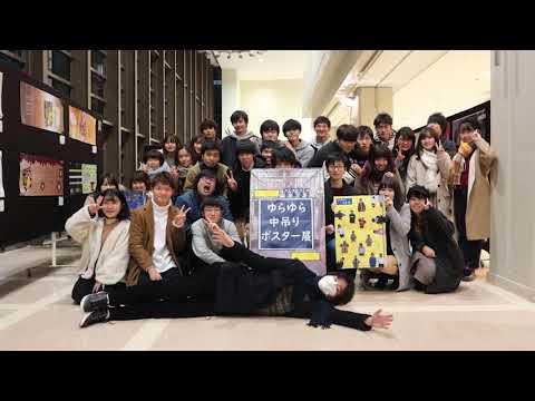 【近畿大学】広告研究会2019