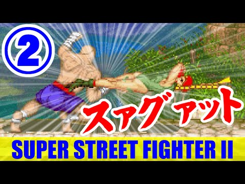 [2/4] サガット(Sagat) - SUPER STREET FIGHTER II [高画質]