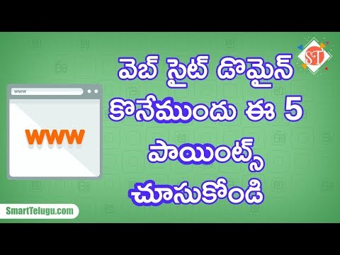 5 Top Points for Buying a Domain Name in Telugu | How to Buy a Domain Name Guide| Domain Registrar