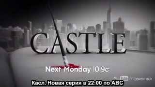 Castle ( Касл ) - 7 сезон 19 серия RUS SUB ( Промо )