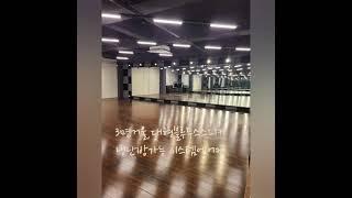 구미연습실대관/공간대여/댄스학원/요가원/체육관/개인연습…