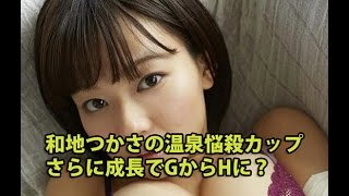 有吉のドッキリ初笑い!芸能界煩悩CUP」(フジテレビ系)内の企画「巨乳...