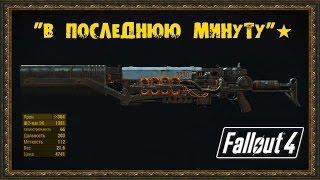 Fallout 4 - Уникальное оружие В последнюю минуту