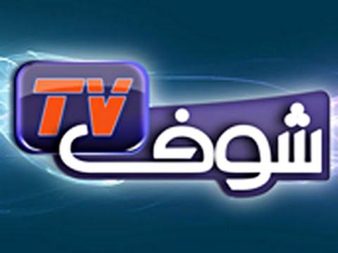 chouf tv gratuit