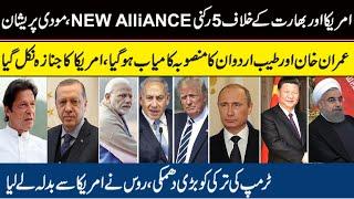 New Development | Russia,Pakistan,Turkey And Iran Takes Great Decision | Grand Operation Start | US