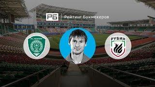 Прогноз и ставка Егора Титова: «Ахмат» – «Рубин»