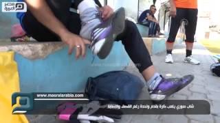 مصر العربية |  شاب سوري يلعب كرة بقدم واحدة رغم القصف والاصابة
