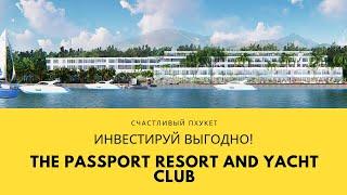 Отдыхай и зарабатывай на недвижимости Пхукета! The Passport Resort and Yacht club