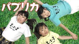 <NHK>2020応援ソング「パプリカ」歌って演奏して踊ってみた★にゃーにゃちゃんねるnya-nya channel