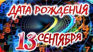 видео 13 сентября