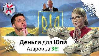 Миллионы Тимошенко и Азаров за Зеленского. Расследование против Тимошенко, признание Азарова.