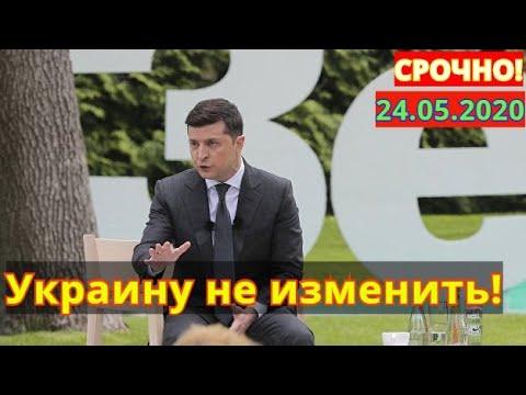 ШОК! Зеленский подтвердил,что РАСПАД государства обеспечен! Р.Ищенко. Новости Украины 24.05.2020