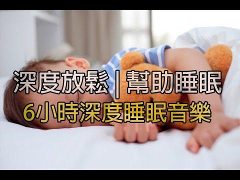 【100% 無廣告 ,腦波雙耳節拍】6小時深度睡眠音樂 | 奇跡的振動頻率 深度睡眠, 深度放鬆, 幫助睡眠 | Deep Sleep ...