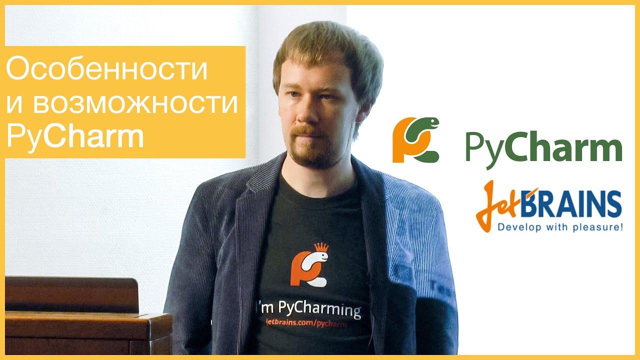 Особенности и возможности PyCharm