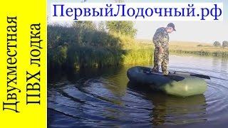 Двухместная ПВХ лодка для рыбалки. Видео обзор Уфимской надувной лодки Лоцман Профи