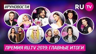 Премия RU.TV 2019 главные итоги