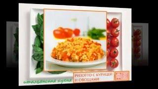 Итальянская кухня. Ризотто  с курицей и овощами