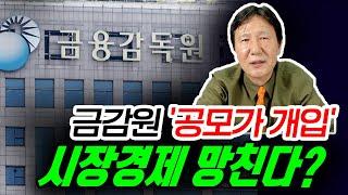 [정완진TV] 금감원 '공모가 개입'...시장경제 망친…