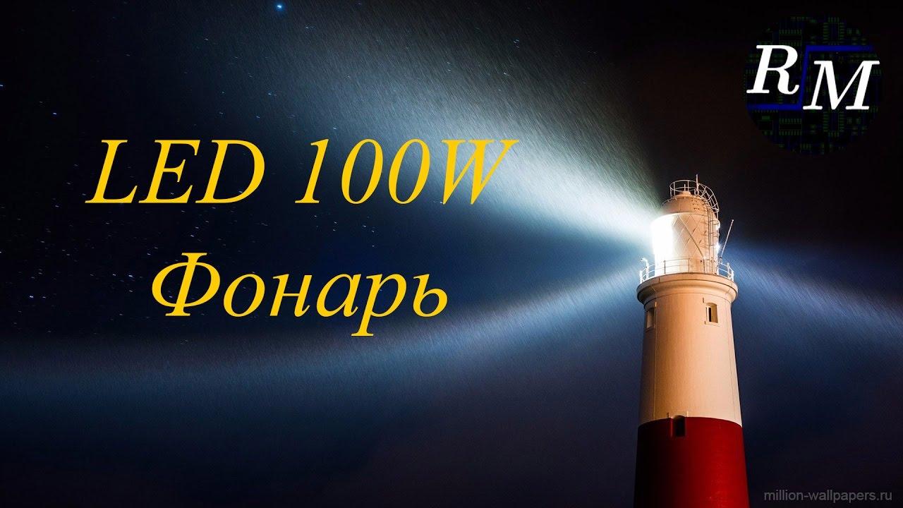 100w прожектор своими руками фото 503