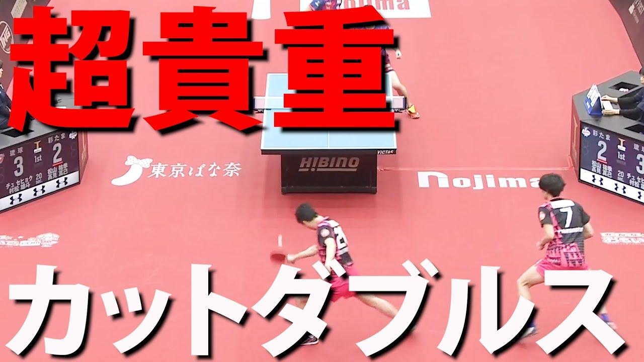 【プロ卓球】2ndシーズン第13戦!世界と日本のトップカットマンが共演した2020年1月25日の琉球アスティーダVST.T彩たま【琉球アスティーダ】