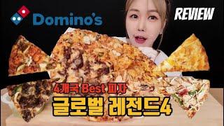 [리뷰 먹방] 도미노피…