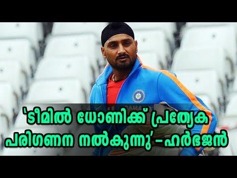 Dhoni Gets Privileges In Team India, Feels Harbhajan Singh | Oneindia Malayalam