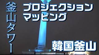 釜山タワープロジェクションマッピング(韓国釜山)