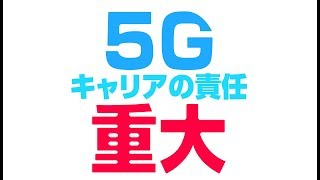 日本の未来を左右する【責任重大】キャリアの5G運用