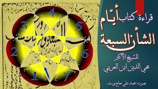 قراءة كتاب السبعة وهو كتاب أيام الشأن للشيخ الأكبر محي الدين ابن العربي