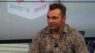 Диалоги. В гостях инженер по пожарной безопасности Максим Юдин.