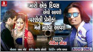 Maro Ek Divas Aevo Aavshe Praneli Pemika Mane Malava Aavse | Rohit Sodha New Song | Amar Bhoi 2018