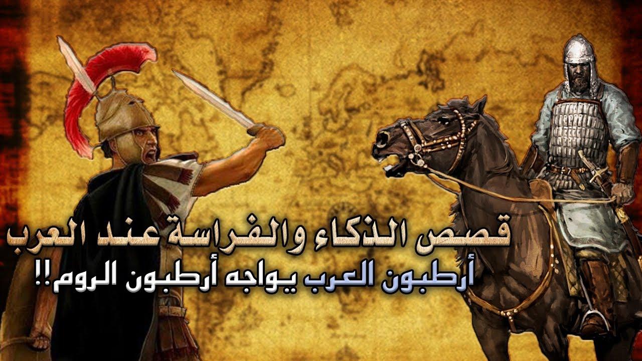 قصص الذكاء والفراسة عند العرب، (أرطبون العرب يواجه أرطبون الروم)