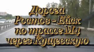 Дорога Ростов Ейск по трассе М4 через Кущевскую