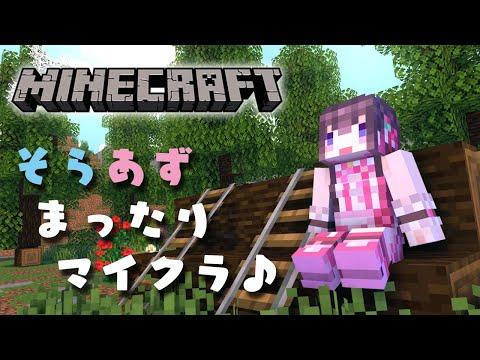 【Minecraft】そらあずのお昼のまったりマイクラ  #SorAZ【#あずきんち】