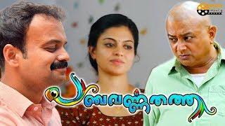 Panchavarna Thatha Malayalam Full Movie Review | Jayaram, Kunchacko Boban, Ramesh Pisharody