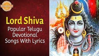 Kartika masam Special Songs | Lord Shiva Telugu Devotional Songs With Lyrics | DevotionalTV