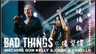 ▲ Bad Things《壞習慣》-MACHINE GUN KELLY & CAMILA CABELLO 現場版中文字幕▲