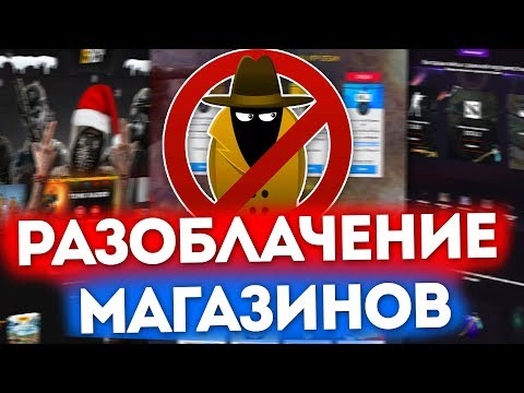 РАЗОБЛАЧЕНИЕ МАГАЗИНОВ И СТРИМЕРОВ - ИГРЫ STEAM ДЕШЕВО | CS 1.6 БЕСПЛАТНО!