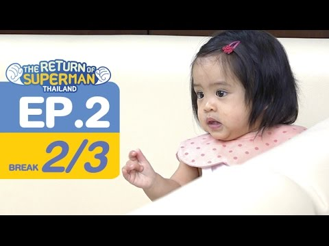 The Return of Superman Thailand - Episode 1 กว่าจะเป็นพ่อ Part 2  [2/3]