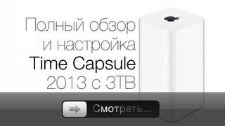 airPort Time Capsule 2013 - обзор и настройка