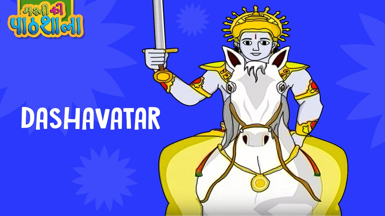 dasavatharam animation movie