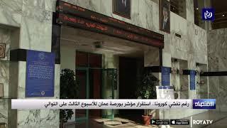 رغم تفشي كورونا.. استقرار مؤشر بورصة عمان للأسبوع الثالث على التوالي ( 27/2/2020)
