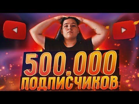 Как Я Набрал 500.000 ПОДПИСЧИКОВ на Ютубе? (Способы продвижения и т.д) + Конкурс