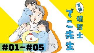 【漫画】『実録 保育士でこ先生』まとめ動画(#01~#05)