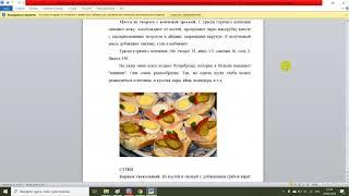 Национальные традиции в технологии приготовления и способах отпуска кулинарной продукции польской ку