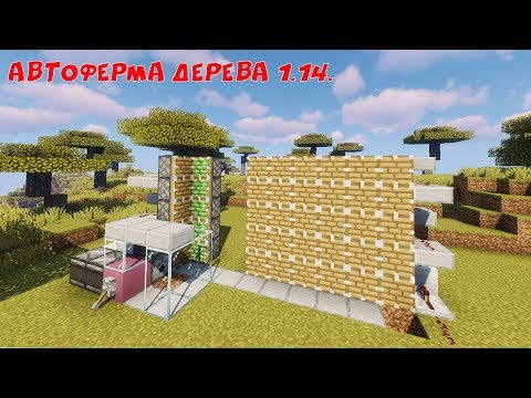 АВТО ФЕРМА ДЕРЕВА МАЙНКРАФТ 1.14