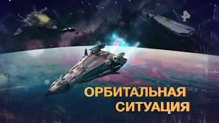 Звездные войны: для каких целей США хотят милитаризировать космос