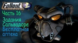 Фоллаут 2 ☻ Fallout 2  ☻ Часть 16 ☻ Задания Сальвадоре ☻ Бесплатная аптека