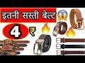 Belts  4 Rs से    Belt at Cheapest Price    Mens Belt, Ladies Belt & Kids Belts   Order- 8750508747