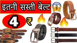 Belts  4 Rs से || Belt at Cheapest Price || Mens Belt, Ladies Belt & Kids Belts | Order- 8750508747